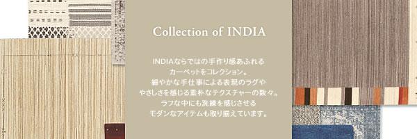 インディア ラグマット コレクションの全体画像