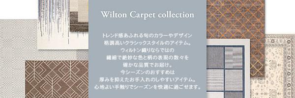 ウィルトン織り ラグマット コレクションの全体画像