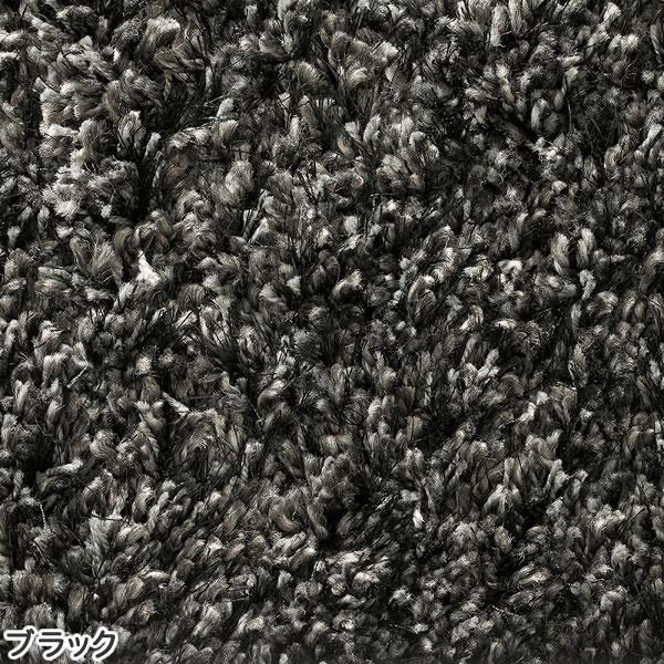 ウィルトン織り ラグマット コンフォール【おしゃれ】ブラックの全体画像
