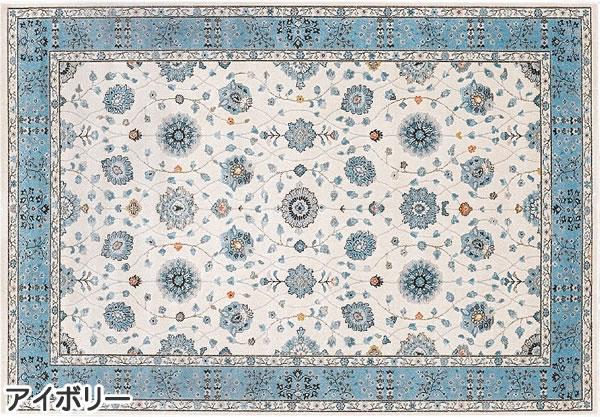 ウィルトン織り ラグマット ラグナ【ペルシャ絨毯】アイボリーの全体画像