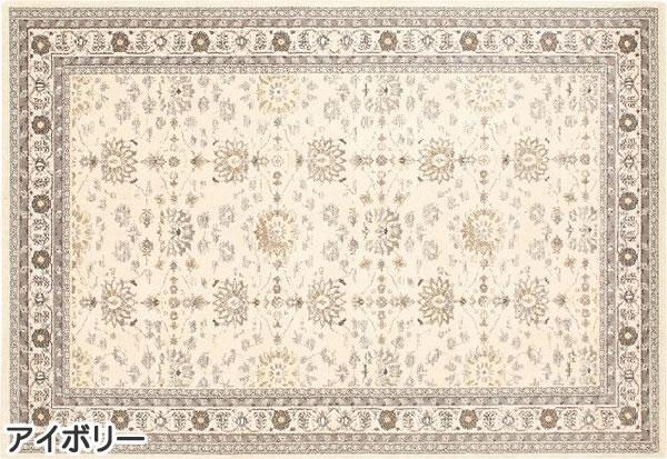 ウィルトン織り ラグマット レジア【ペルシャ絨毯/ヴィンテージ】アイボリーの全体画像