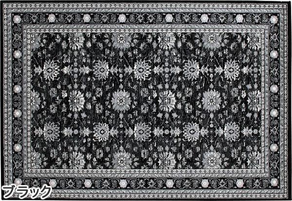 ウィルトン織り ラグマット レジア【ペルシャ絨毯/ヴィンテージ】ブラックの全体画像
