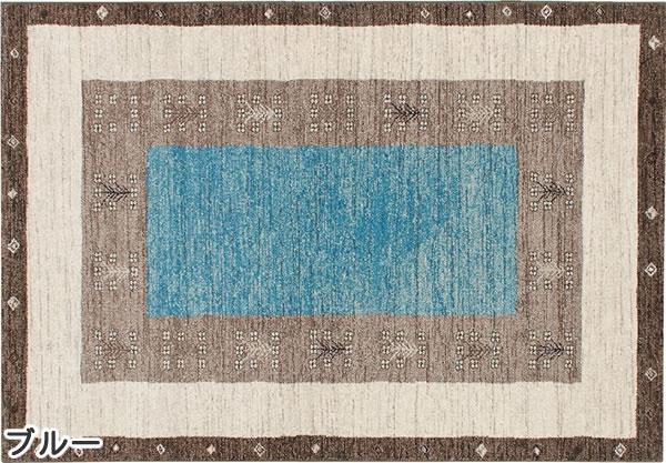 ウィルトン織り ラグマット ヴォルテ【ギャベ/ヴィンテージ】ブルーの全体画像