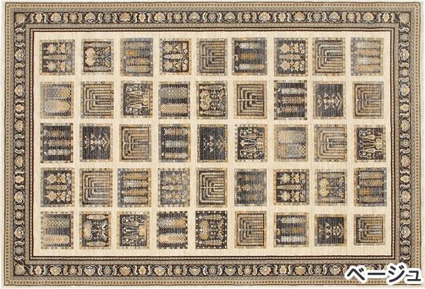 ウィルトン織り ラグマット マゼラン【ギャベ絨毯】ベージュの全体画像