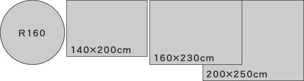 ウィルトン織り ラグマット コンフォール【おしゃれ】のサイズバリエーション画像