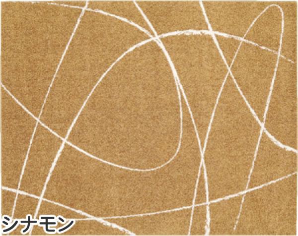 タフテッド ラグマット ジーン【エコ/北欧/おしゃれ】シナモンの全体画像