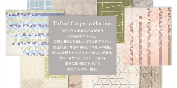 タフテッド ラグマット コレクションの全体画像