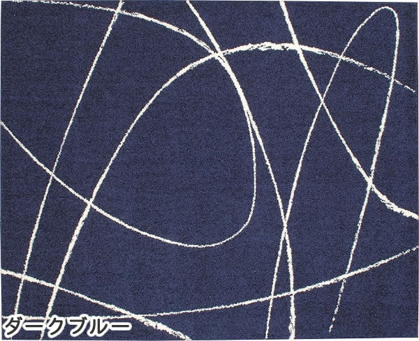 タフテッド ラグマット ジーン【エコ/北欧/おしゃれ】ダークブルーの全体画像