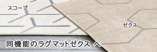 同機能のフテッド ラグマット ゼクス【洗える/おしゃれ】へ