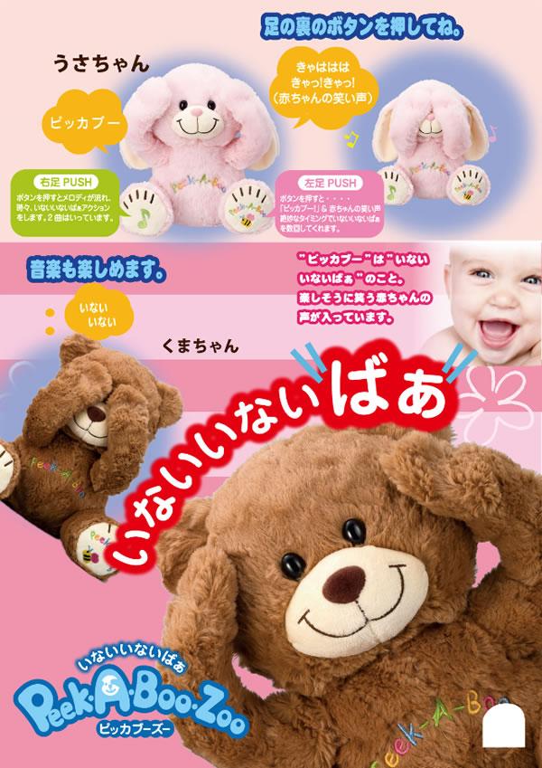 ピッカブーズー くまちゃん&うさちゃん【赤ちゃん/おもちゃ/ギフト】の説明画像