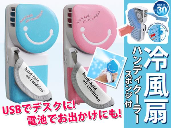 ハンディ冷風扇(扇風機)ブルーとピンクの画像