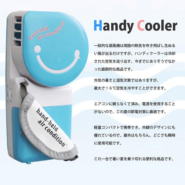 ハンディ冷風扇(扇風機)ブルーの画像と説明文