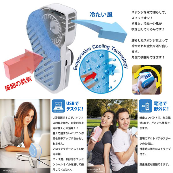 ハンディ冷風扇(扇風機)の詳細画像と説明分