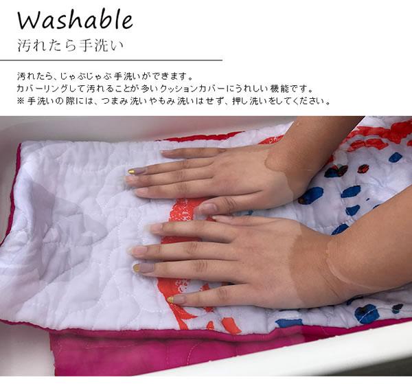 キルト マルチカバー クッカ 北欧【おしゃれ/45×45cm】の手洗い説明画像
