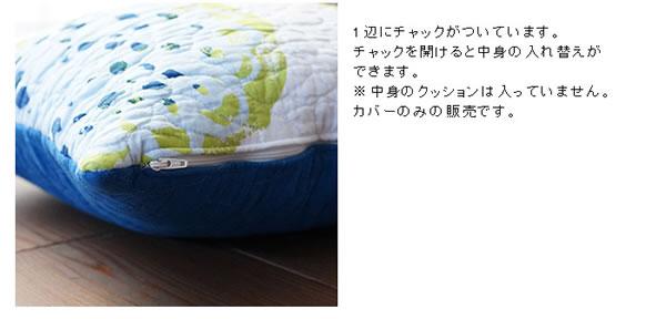 キルト マルチカバー クッカ 北欧【おしゃれ/45×45cm】ブルーの詳細画像