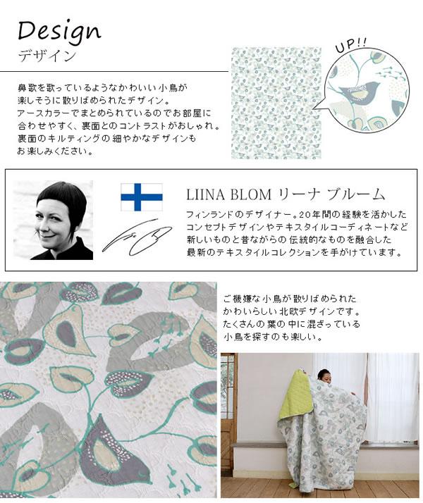 キルト マルチカバー リントゥ 北欧【正方形/長方形】のデザイナー紹介画像