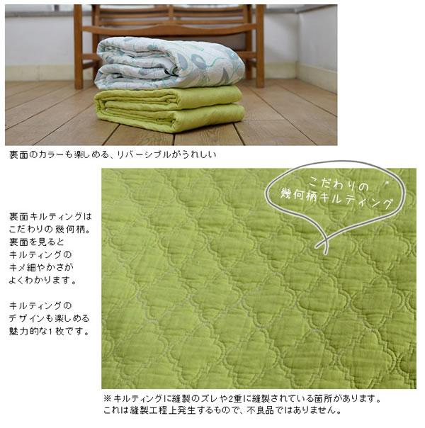 キルト マルチカバー リントゥ 北欧【正方形/長方形】の裏面縫製画像