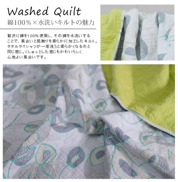 キルト マルチカバー リントゥ 北欧【正方形/長方形】の洗濯画像