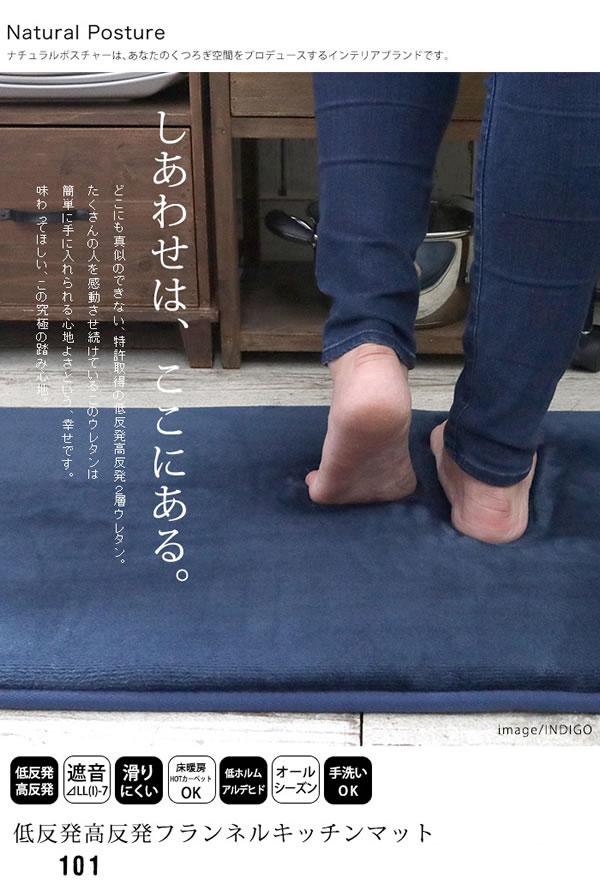 低反発高反発フランネル マット TS101【おしゃれ/洗える】インディゴの使用画像