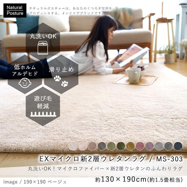 洗える マイクロファイバー ラグマット TS303【高反発2層ウレタン/おしゃれ】ベージュのイメージ画像