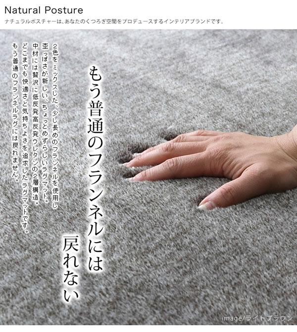 低反発高反発 フランネル ミックスラグマット TS600【おしゃれ】グリーンの使用画像
