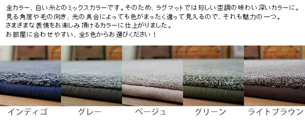 低反発高反発 フランネル ミックスラグマット TS600【おしゃれ】カラーバリエーションディスプレイ画像
