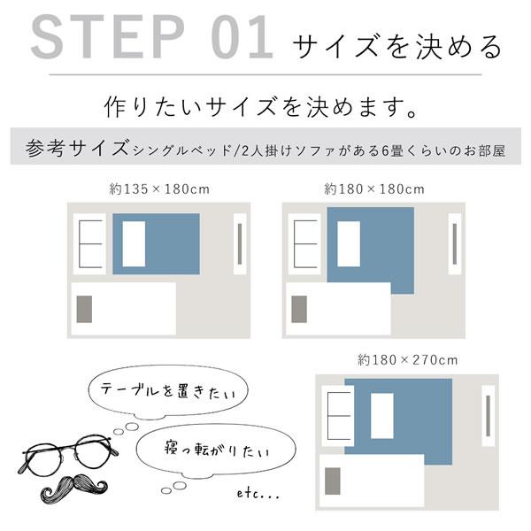 フランネル パズルラグマット TS601【タイルカーペット/おしゃれ】のサイズ決め説明画像