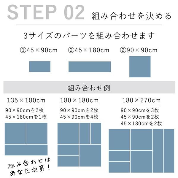 フランネル パズルラグマット TS601【タイルカーペット/おしゃれ】の組み合わせ説明画像