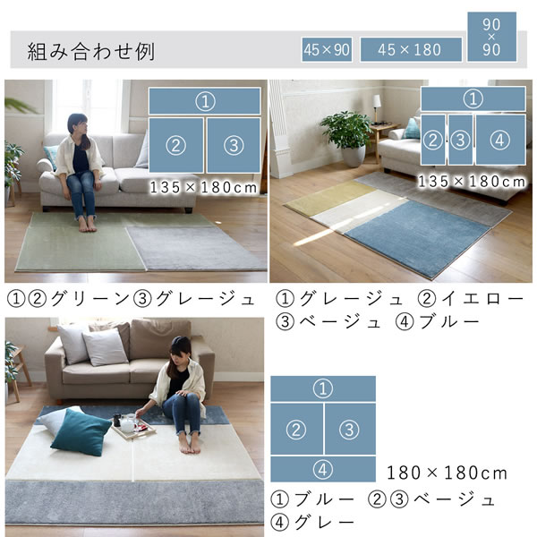 フランネル パズルラグマット TS601【タイルカーペット/おしゃれ】の組み合わせ例1画像