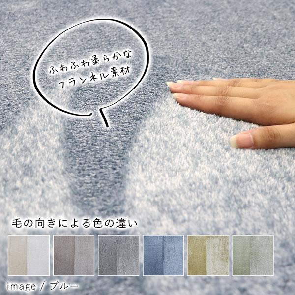 フランネル パズルラグマット TS601【タイルカーペット/おしゃれ】ブルーの毛の向きによる色の違い説明画像