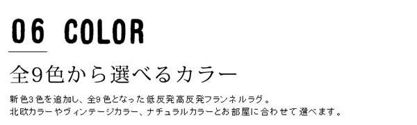 低反発高反発 フランネル ラグマット TS101【おしゃれ】のお手入れと機能説明画像