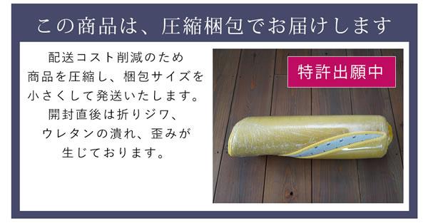 低反発高反発 フランネル ラグマット TS101n【おしゃれ】のアシュク梱包説明画像