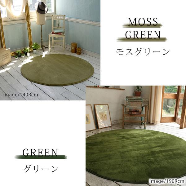 低反発高反発 フランネル ラグマット 円形 TS101n【おしゃれ】モスグリーン、グリーンの使用画像