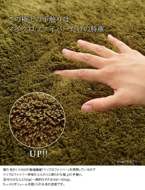 マイクロセレクト ラグマット TS200【洗える/おしゃれ】の肌触り説明画像