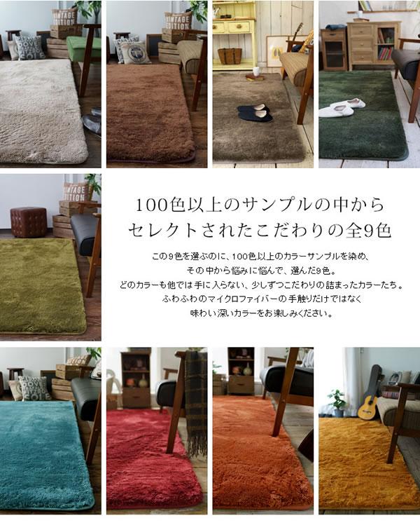 マイクロセレクト ラグマット 円形 TS200【洗える/おしゃれ】の各色説明画像