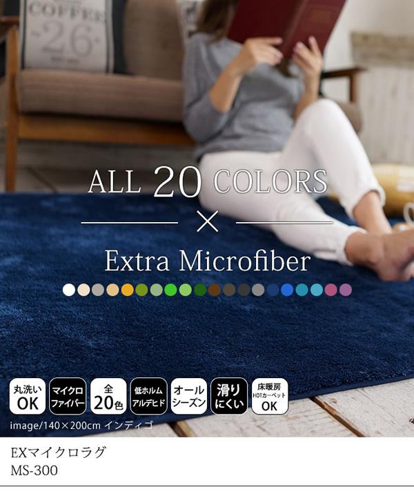 洗える ラグマット TS300【おしゃれ/春夏秋冬】インディゴのイメージ画像