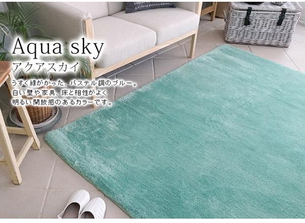 洗える ラグマット TS300【おしゃれ/春夏秋冬】アクアスカイの使用画像