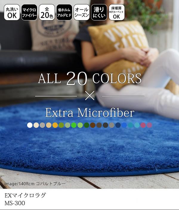 洗える ラグマット 円形 TS300【おしゃれ/春夏秋冬】インディゴのイメージ画像