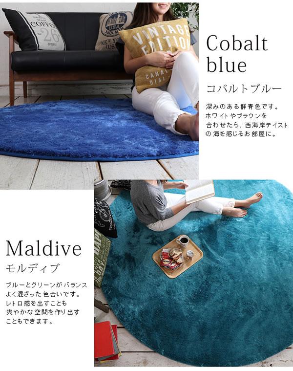 洗える ラグマット 円形 TS300【おしゃれ/春夏秋冬】コバルトブルーとモルディブの使用画像