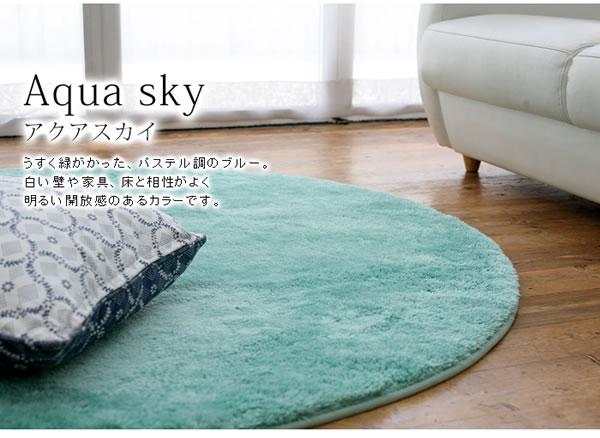 洗える ラグマット 円形 TS300【おしゃれ/春夏秋冬】アクアスカイの使用画像