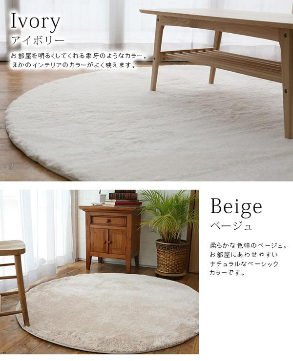 洗える ラグマット 円形 TS300【おしゃれ/春夏秋冬】ベージュの使用画像