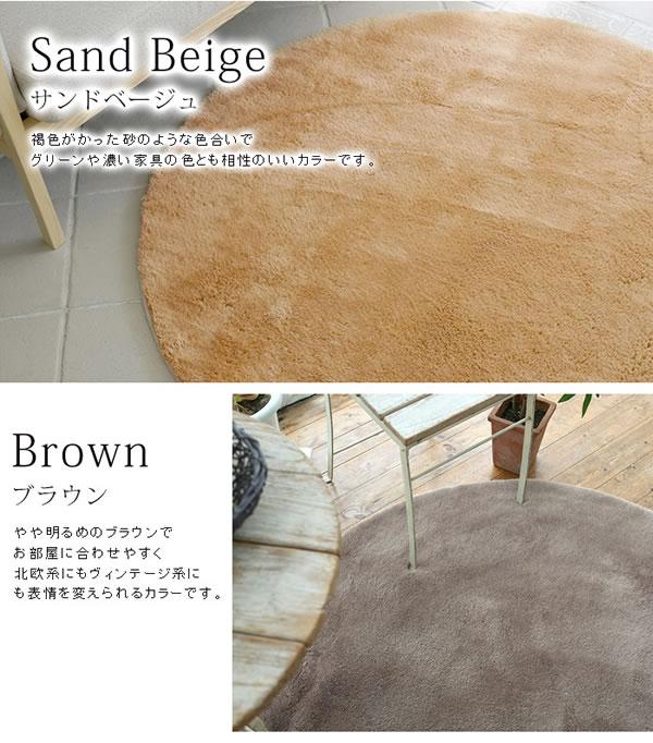 洗える ラグマット 円形 TS300【おしゃれ/春夏秋冬】サンドベージュとブラウンの使用画像