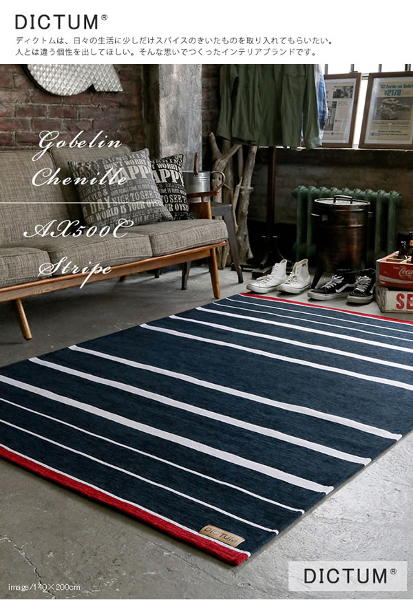 シェニールゴブラン織り ラグマット TS500【おしゃれ】インディゴの使用画像