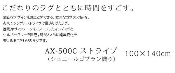 シェニールゴブラン織り ラグマット TS500【おしゃれ】の明画像