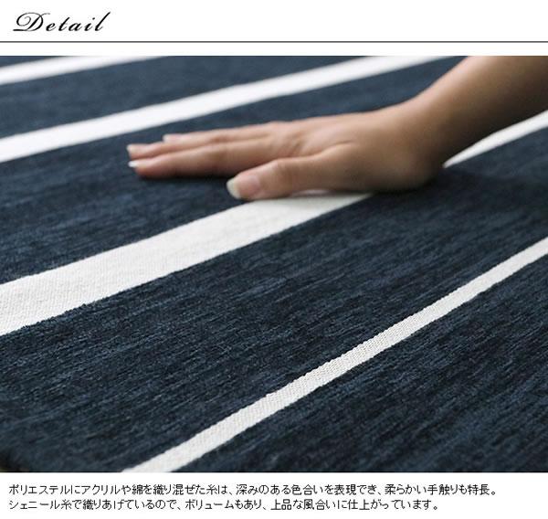 シェニールゴブラン織り ラグマット TS500【おしゃれ】インディゴの肌触り画像