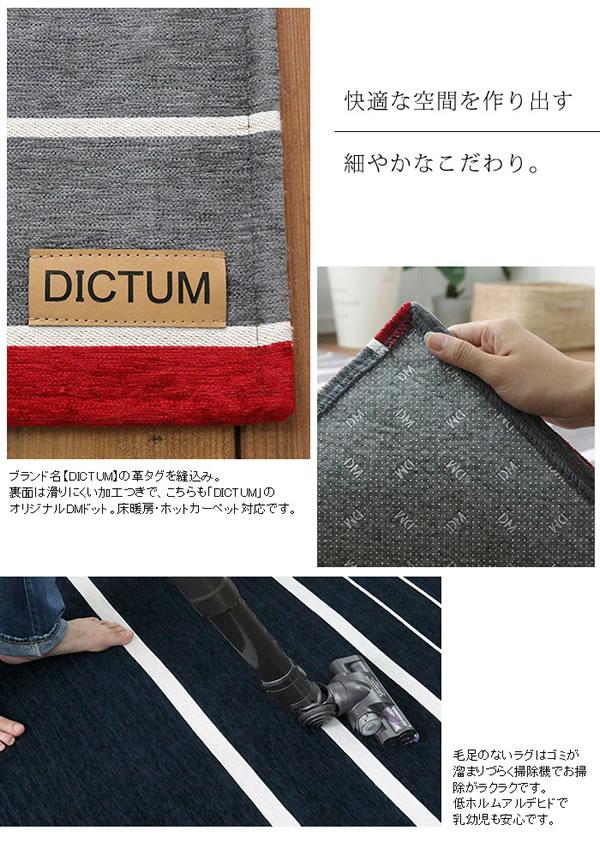 シェニールゴブラン織り ラグマット TS500【おしゃれ】の機能説明画像