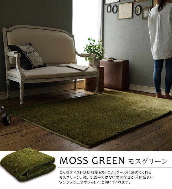 洗える ラグマット TS502【おしゃれ/春夏秋冬】のモスグリーン使用画像