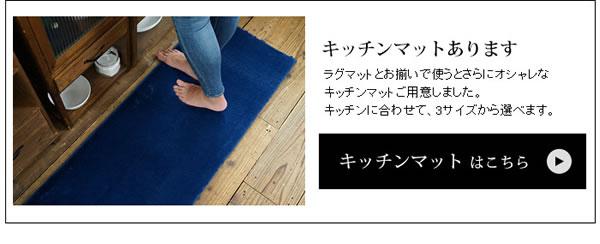 洗える キッチンマット TS502【おしゃれ】の販売ページへ