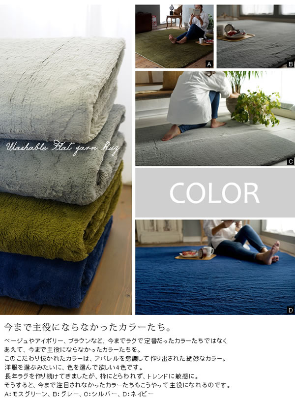 洗える ラグマット TS502【おしゃれ/春夏秋冬】のカラーバリエーション説明画像
