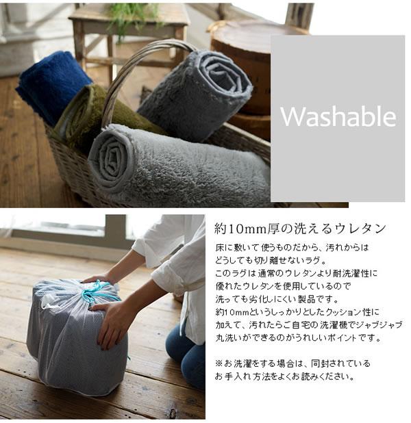 洗える ラグマット TS502【おしゃれ/春夏秋冬】の洗える説明画像
